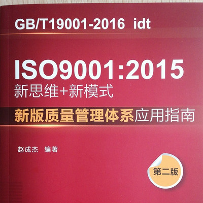 质量管理ISO9001-2015换版