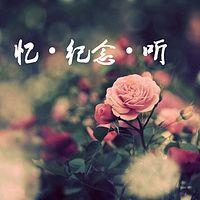 【忆·纪念·听】