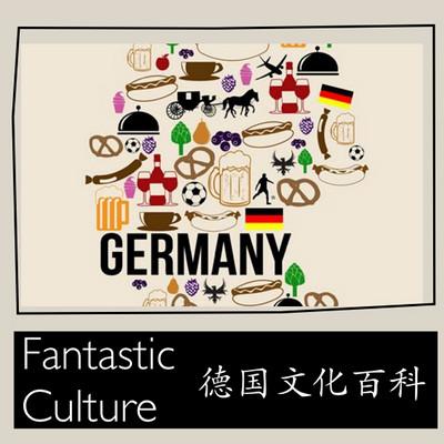 番西•德国文化百科•Fantastic Culture