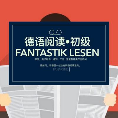番西•德语阅读•初级• Fantastik Lesen