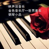 林声说音乐--金色音乐厅--世界著名钢琴小品