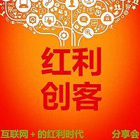 红利创业项目分享