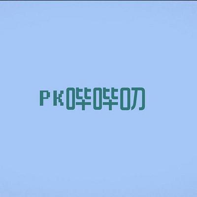 「PK哔哔叨」