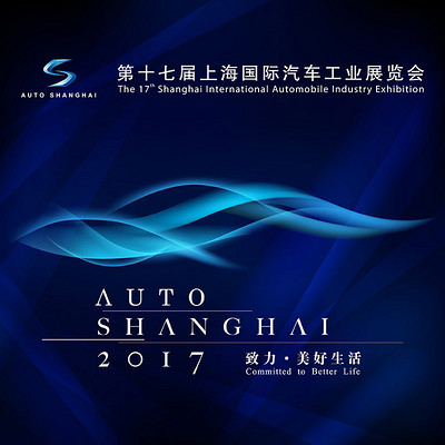 2017上海国际车展