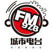 978玉林城市电台