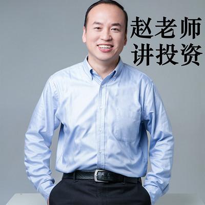 赵老师讲投资