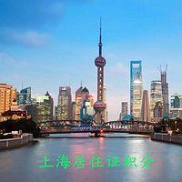 上海居住证积分