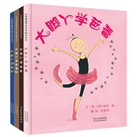 大脚丫学芭蕾系列