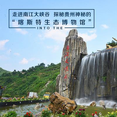 """走进南江大峡谷,探秘贵州神秘的""""喀斯特生态博物馆"""""""