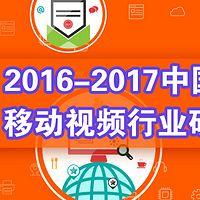 【艾媒轻听】2017年中国短视频用户将接近2.5亿 快手领跑市场