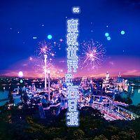 """""""魔数世界""""五日游(第一季) - 每日19点更新"""