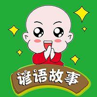 【艺休哥】儿童谚语故事