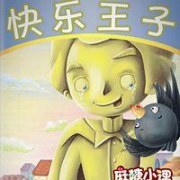 麻糖中文故事-王尔德童话