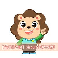 【宝贝英语说】biscuit小饼干系列