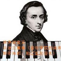 林声说音乐--乐迷三重奏(音乐小百科-音乐学院的由来;乐迷闲话-聆听肖邦;乐坛趣闻-柏辽兹的签名)