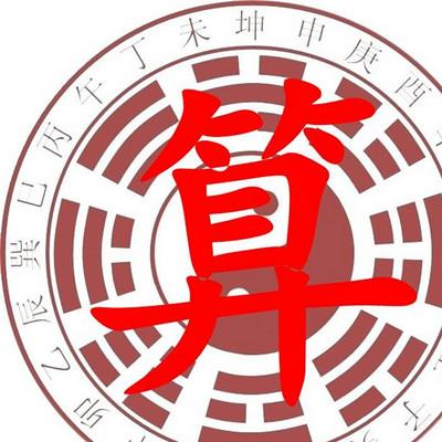解析中国算命术