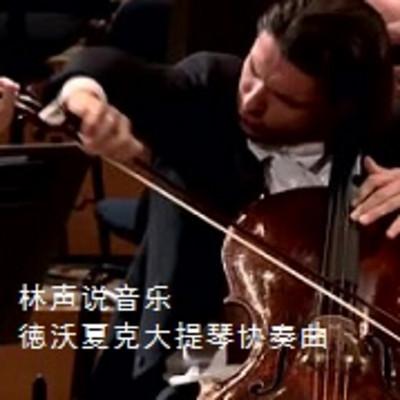 林声说音乐--徳沃夏克大提琴协奏曲