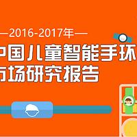 【艾媒轻听】2016年中国儿童智能手环用户达0.29亿 质量、营销成两大竞争重点