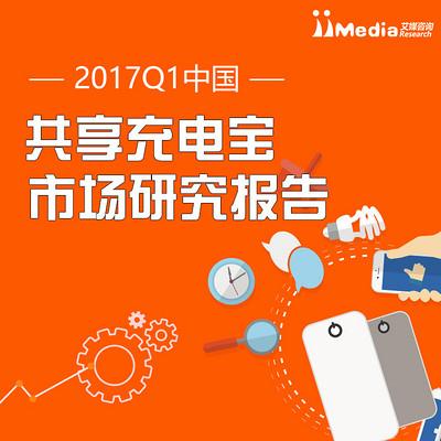 【艾媒轻听】共享充电宝市场急剧升温  用户规模将呈爆炸式增长