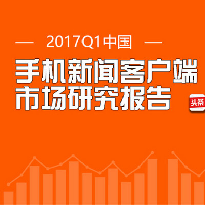 """【艾媒轻听】凤凰新闻客户端牵线""""2017自媒体战略"""" 自媒体人迎来红利期"""