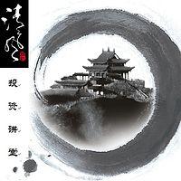 清风投资讲堂
