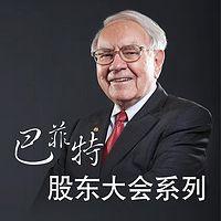2017巴菲特股东大会