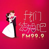 FM99.9都市快报广播--我们结婚吧