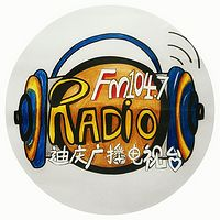 迪庆FM104.7迎州庆系列报道