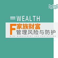 家族财富管理风险与防护