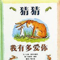 疯狂兔姐为你播讲儿童绘本《猜猜我有多爱你》