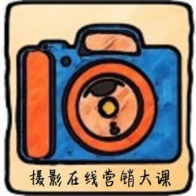 摄影在线营销大课
