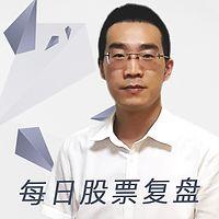 王兴文老师的每日股市复盘