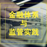 #金融监管#带你了解金融体系与监管实践