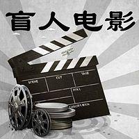 盲人无障碍电影