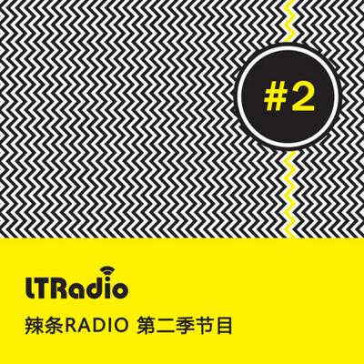 辣条Radio 第二季节目