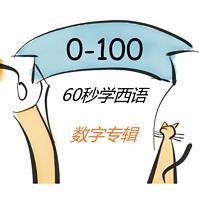 60秒学西语【第二季】- 数字专辑【0-100】