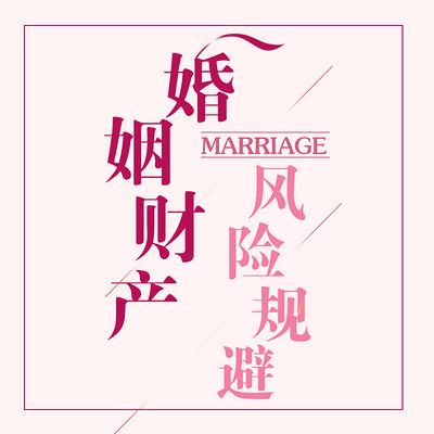 婚姻财产风险规避
