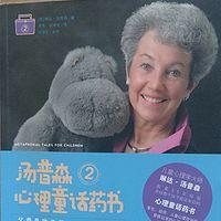 汤普森心理童话药书2