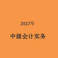 2017中级会计实务