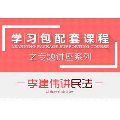 2017司法考试-专题讲座-李建伟讲民法