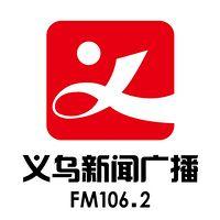 义乌新闻广播