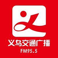 义乌交通广播