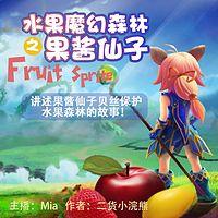 水果魔幻森林之果酱仙子
