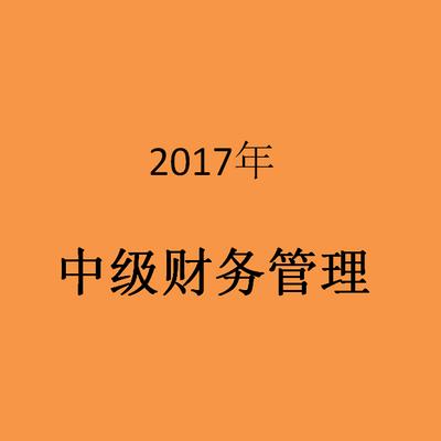2017年中级财务管理