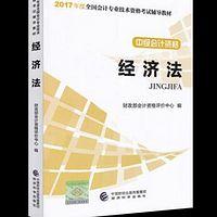 中级经济法:必听17年教材阅读版