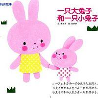 大兔子和小兔子的故事