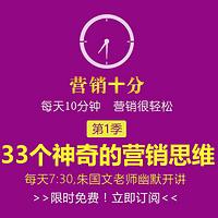 33个神奇的营销思维-朱国文