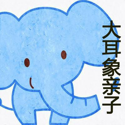 大耳象亲子