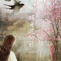 《一棵开花的树》现代诗系列剧情歌之二