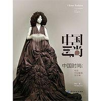 中国时尚:对话中国服装设计师【全集】